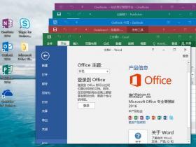 Microsoft Office 2016 批量授权版