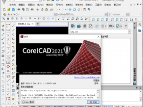 CorelCAD 2021 完整版