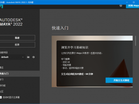 Autodesk Maya 2022 最新官方版(附激活工具)
