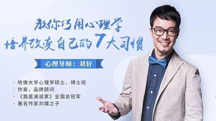 刘轩《教你巧用心理学改变自己的7大习惯》