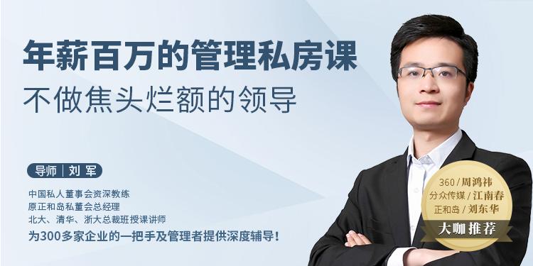 不做焦头烂额的领导,年薪百万的管理私房课-刘军-爱资源网 , 专注分享实用软件工具&资源教程