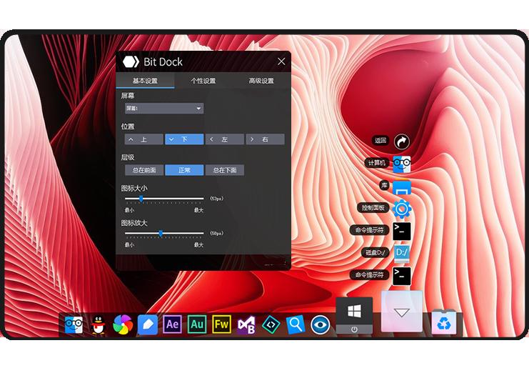 BitDock(比特工具栏),在Windows上体验Mac OS的桌面效果