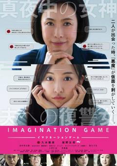 《幻想游戏》百度网盘资源+磁力链接magnet下载