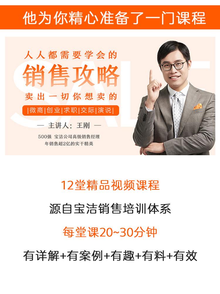 王刚《人人都需要学会的销售攻略:卖出一切你想卖的》