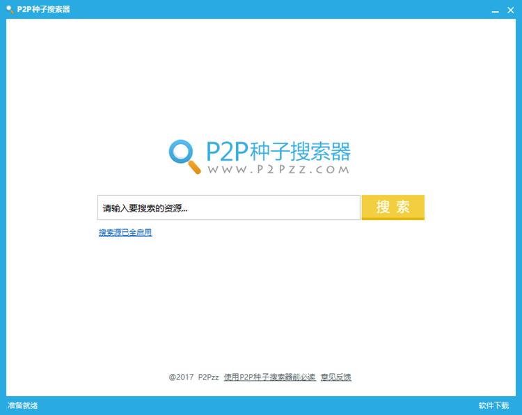 p2p种子搜索器 最新官方版