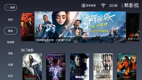 i酷影视 TVAPP 1.2.2 官方版