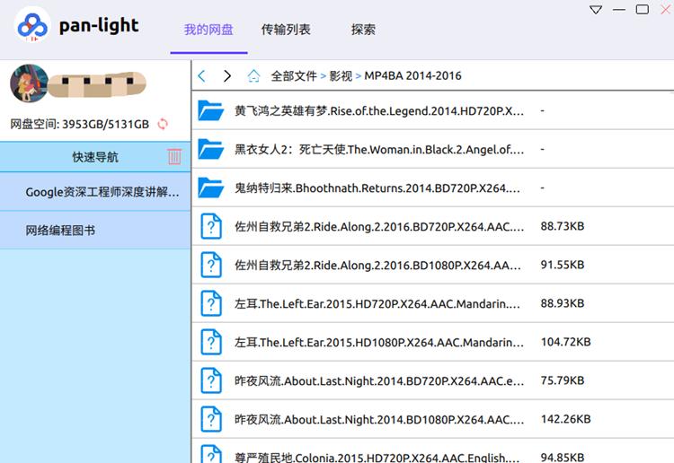 PAN-LIGHT:跨平台,不限速的百度网盘客户端