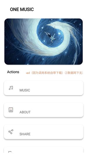一个音乐(ONE MUSIC) APP 安卓免费歌曲下载器,支持无损音质