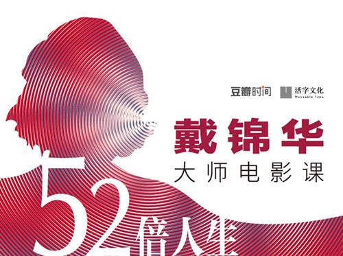 52倍人生——戴锦华大师电影课