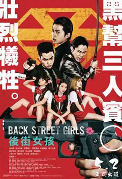 后街女孩 (2019) 百度网盘+磁力链接下载