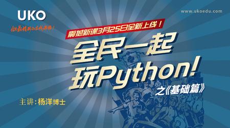 杨洋《全民一起玩Python 之 基础篇》