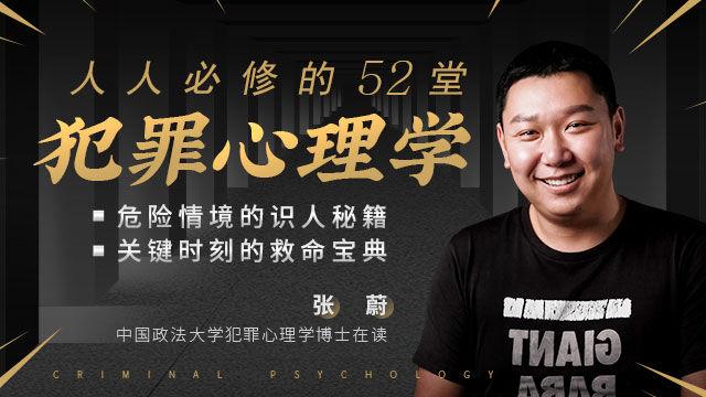 张蔚《人人必修的52堂犯罪心理学》