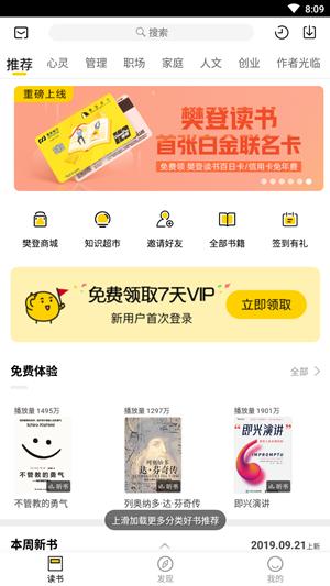 樊登读书会 APP 最新VIP破解版