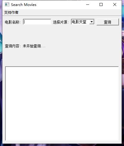 电影天堂/阳光电影网 电影资源搜索工具