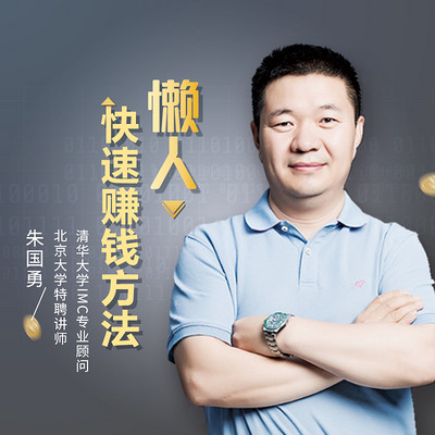 朱国勇《懒人快速赚钱秘籍》