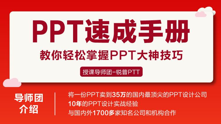 陈魁《PPT速成手册》