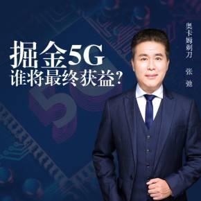 张弛《掘金5G通信革命,谁将最终获益?》