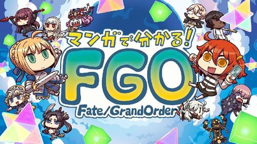 《从漫画了解!Fate/Grand Order》高清1080P资源 磁力链接迅雷下载