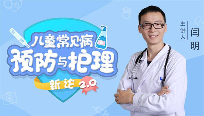 闫月《15堂儿童常见病预防和护理课,全年轻松守护孩子健康成长!》