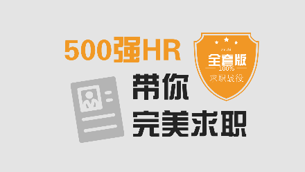 求职面试 | 500强HR带你完美面试