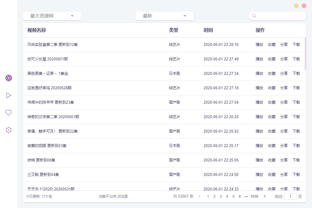 ZY Player 资源播放器 最新官方版