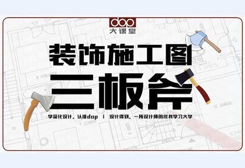 dop-刘敏《装饰施工图深化设计(方案理解/工艺节点/CAD技巧)公开课》