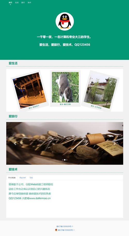 绿色简单个人介绍页面HTML源码
