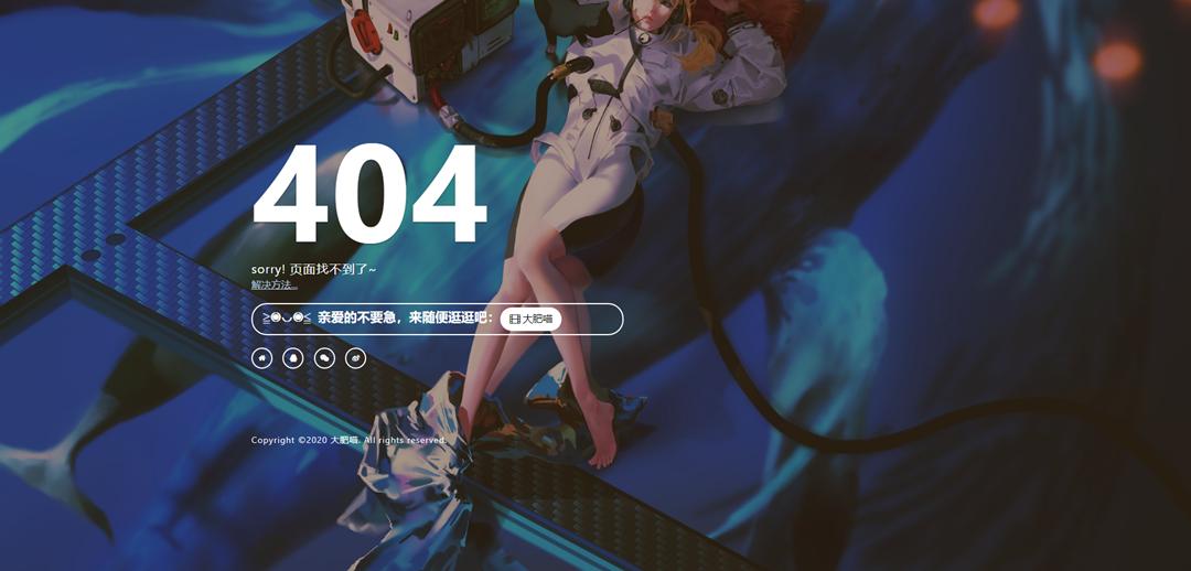 自适应带背景音乐、背景图的404页面源码