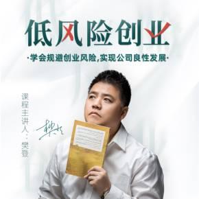 樊登低风险创业课:打造稳定现金流