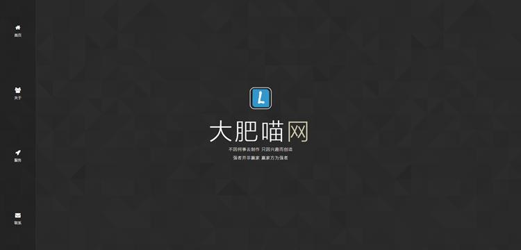 自适应黑色简约的官网HTML源码