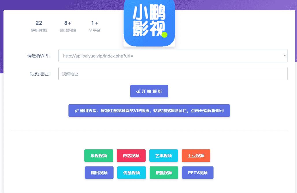 小鹏影视VIP解析网站HTML源码