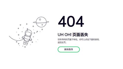 小清新自适应宇航员404页面HTML源码