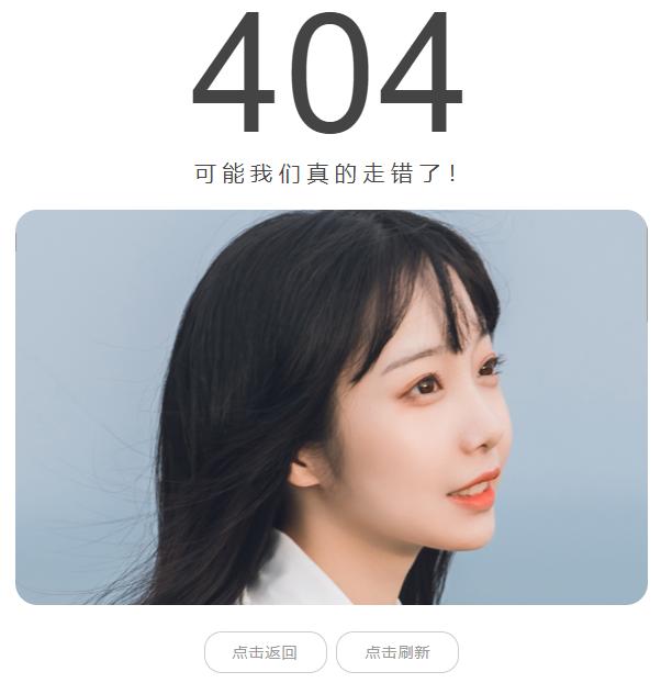自带美女图片的自适应404页面HTML源码