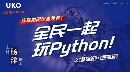 杨洋老师《全民一起玩Python 基础篇+提高篇》
