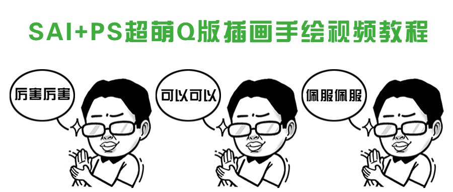 Q版插画漫画教程 sai+ps视频教程 绘画手绘课程培训