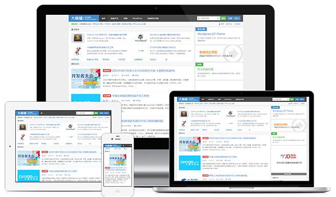 WordPress D8主题 最新免费破解版