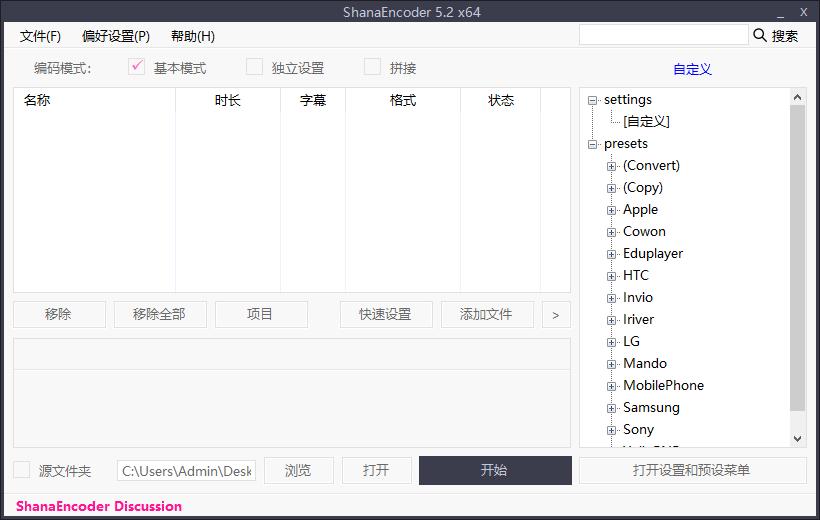 ShanaEncoder 最新中文版(高清视频编码压制软件)