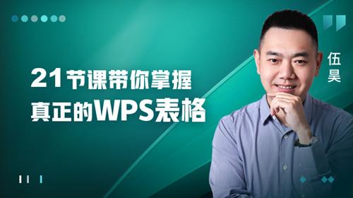 伍昊《21节课带你掌握WPS表格》